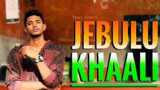 jebulu-khaali-best-song-ever-written-by-a-b-tech-graduate-rap-feroz-israel