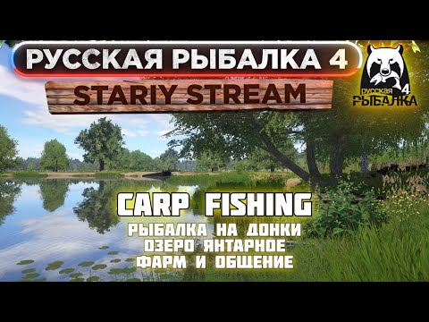 ОЗЕРО ЯНТАРНОЕ | Русская рыбалка 4 | Russian fishing 4 | Музыкальная пятница | РР4 ФАРМ