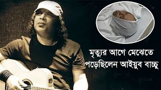 Ayub Bacchu Exclusive   মৃত্যুর আগে মেঝেতে পড়েছিলেন আইয়ুব বাচ্চু   Somoy TV Exclusive