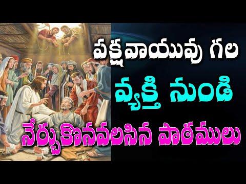పక్షవాయువు గల వ్యక్తి నుండి నేర్చుకొనవలసిన పాఠములు Latest Telugu Messages by Gali Gangaraju