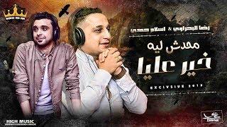 رضا البحراوي 2020  و اسلام حمدي | اغنية محدش ليه خير عليا | اغاني حزينه