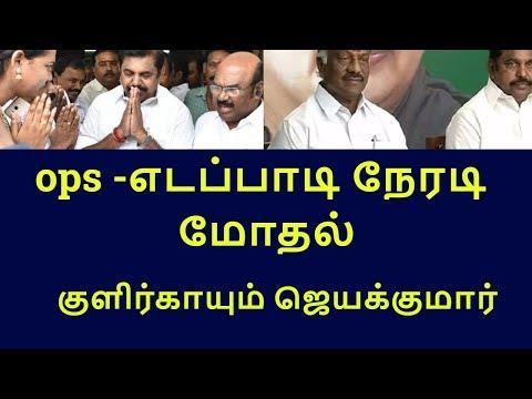clash starts between edapadi palanisamy and ops|tamilnadu political news|live news tamil