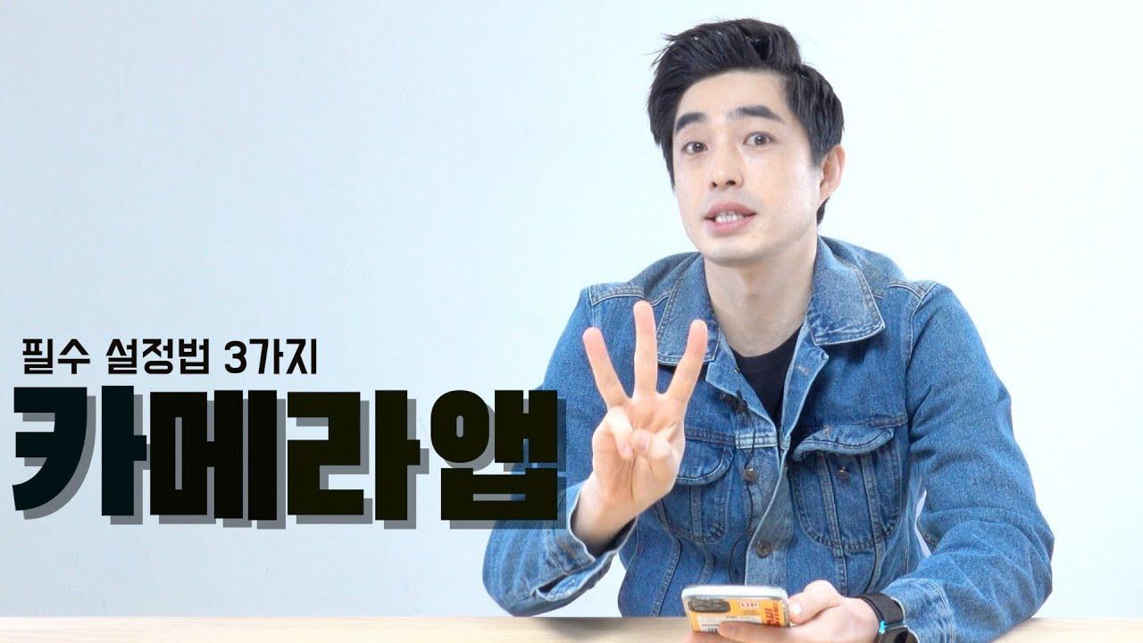[나도 유튜브나 해볼까 4탄] 카매라앱의 가자아앙~~~기초설정법!!!