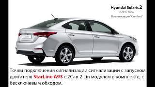 Hyundai Solaris 2017 - Карта монтажа сигнализации StarLine