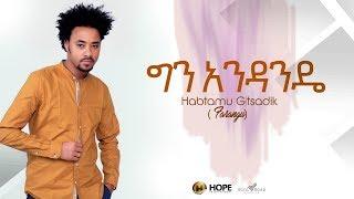 Habtamu G/Tsadik - Gin Andande   ግን አንዳንዴ - New Ethiopian Music 2019 (Official Video)