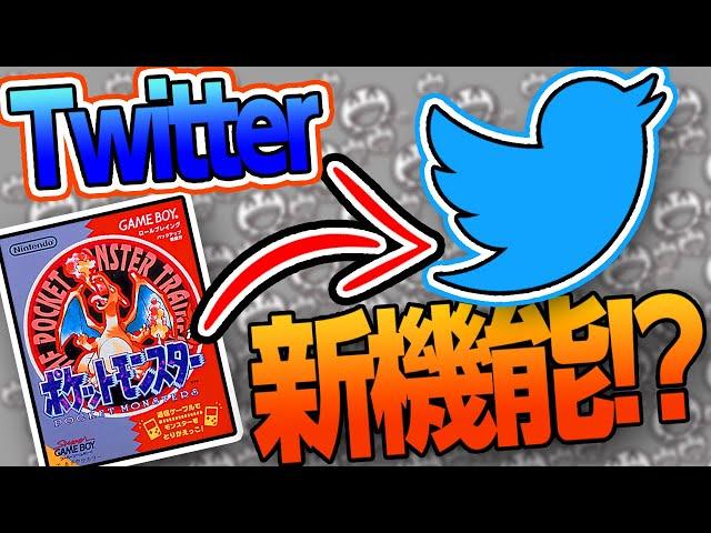 【ポケモン】ツイッターでポケモンが遊べる様にした強者現る!