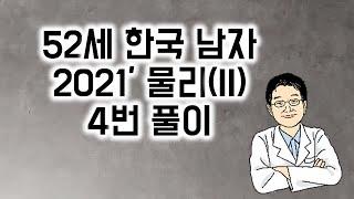 52세 한국 남자 2021' 물리(II) 4번 풀이