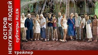 Остров Ненужных Людей / Island of the Unwanted. Трейлер. StarMedia. Приключенческая Драма
