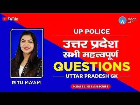 उत्तर प्रदेश -सभी महत्वपूर्ण questions | Uttar Pradesh GK | UP Police Ritu Ma'am : 2 P.M