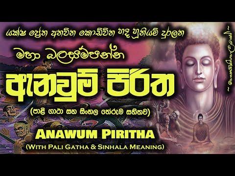 Anawum Piritha - ඇනවුම් පිරිත (MKS)
