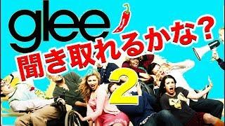 glee/グリー シーズン1 第17話