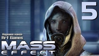 Mass Effect - 5 (HARD)