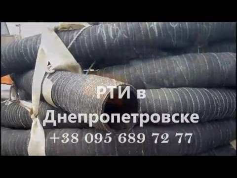 РТИ Рукава гф в Днепропетровске Украине