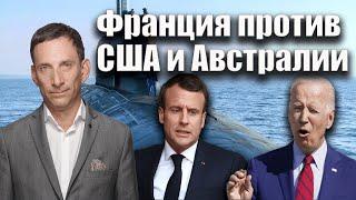 Франция против США и Австралии Виталий Портников