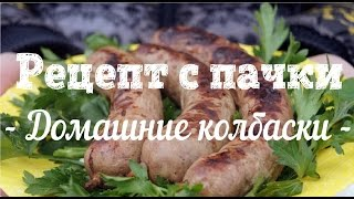 Рецепт с пачки # 54 домашние колбаски . Готовим на мангале.