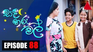 සඳ තරු මල් | Sanda Tharu Mal | Episode 88 | Sirasa TV Thumbnail