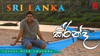 Travel with Chatura @ Kirinda, Sri Lanka ( 13-01-2018 )