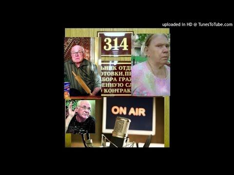 Табаков, сторожа и другие атакуют радио 14 (технопранк)
