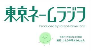 【漫画の技術】東京ネームラジオ 020【出たよ!新人コミック大賞】