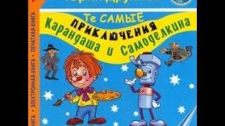 Волшебная школа аудио сказка: Аудиосказки - Сказки для детей - Сказки