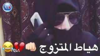 124.هياط المتزوج ههههههههههههههههه 😂😂😂 - YouTube.mp4