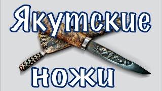 Якутские ножи на выставке «Клинок» осень - 2016г.