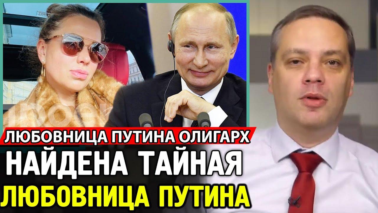 ТАЙНАЯ ДОЧЬ И ЛЮБОВНИЦА ПУТИНА НАЙДЕНЫ. Внебрачная Дочь Путина. Навальный Live