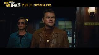 【從前,有個好萊塢】15秒瞬息萬變篇 昆汀塔倫提諾 x布萊德彼特 x 李奧納多 x 瑪格羅比 7.24(三) 搶先全球上映