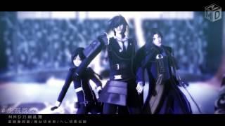 【MMD刀剣乱舞】―虎視眈々―【薬研/燭台切/長谷部】