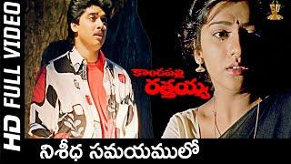 Nishida Samayamulo Full HD Video Song | Kondapalli Rathaiah Telugu Movie | Harish, Surabhi