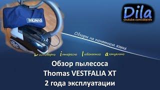 пылесос Thomas Vestfalia XT обзор