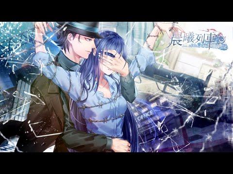 晨曦列車-沉浸型戀愛遊戲