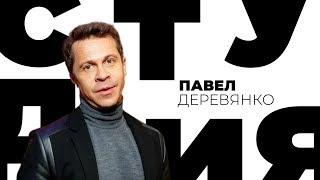 Павел Деревянко / Белая студия / Телеканал Культура