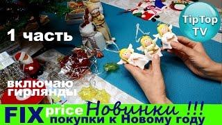 ФИКС ПРАЙС ПОКУПКИ К НОВОМУ 2017 ГОДУ//FIX PRICE//ТИП ТОП ТВ//