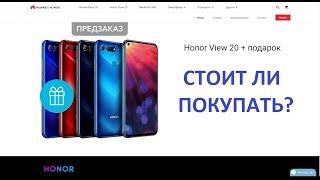 Huawei Honor View 20 Старт продаж! Стоит ли покупать с подарком?