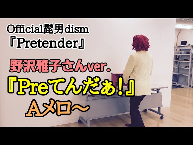 (Aメロ)アイデンティティ田島による野沢雅子さんの「Pretender」