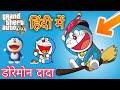 Ultra High Graphics #Gta5 |#DoraemonDaDa #Masti #Cartoon  | 1080p 60fps 2018 (Hindi)