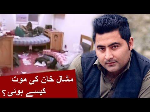 Mashal Khan Case - 3 University employees among 13 arrested