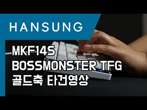 MKF14S BOSSMONSTER TFG 키보드 타건 스피드스위치 _골드축