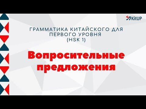 Вопросительные предложения | ГРАММАТИКА HSK 1