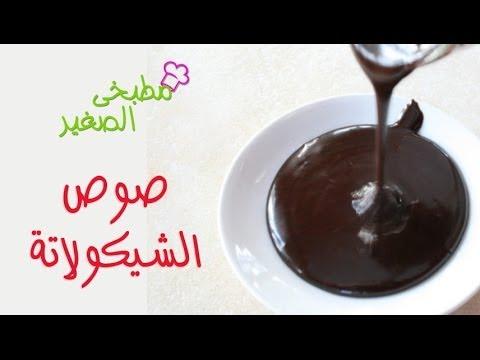 طريقة عمل صوص الشيكولاتة اللذيذ بسهولة في دقائق