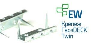 Крепеж Гвоздек Twin - крепление для террасной доски(Крепеж ГвозDECK TWIN Подробнее ▻ http://www.exclyzivwood.ru/gvozdeck-twin Универсален для основания (лаг, стоек, обрешеток), что..., 2013-08-08T19:35:18.000Z)