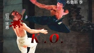 【格鬥家】「格鬥家」#格鬥家,葉問四李小龍秒殺...