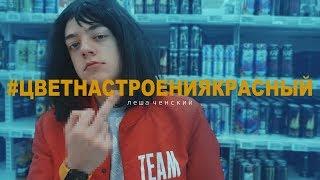 Филипп Киркоров - Цвет настроения синий (ПАРОДИЯ by Леша Ченский)