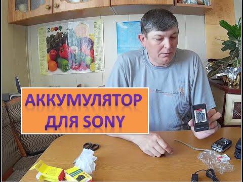 Аккумулятор для фотоаппарата Sony