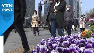 [날씨] '곡우', 맑고 따뜻한 봄...서울 낮 23℃…