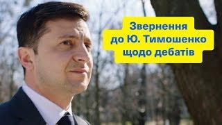 Звернення до Ю. Тимошенко щодо дебатів