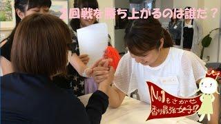 【第3回大会file6】 香川県の最強女子は誰だ?! ↓↓参加女性募集中↓↓ ht...