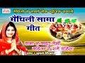 2017 का सबसे सुपरहिट सामा गीत -डाला ल बाहर भेली बहिना से सभे बहिना - Maithili Chhath Sama Geet