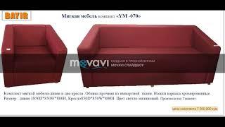 видео Мягкая мебель для офиса